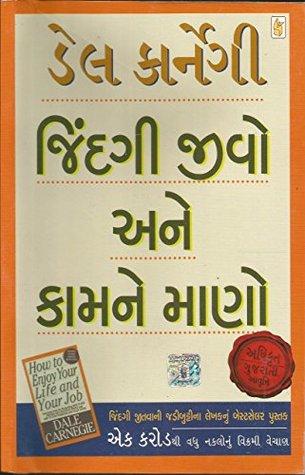 Jindagi Jivo Ane Kam Ne Mano (Gujarati)