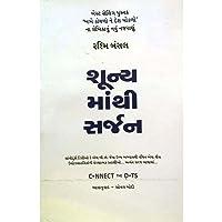 SHUNYA MATHI SARJAN in Gujarati Language