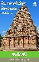 Ponniyin Selvan - Part 2 (Tamil)