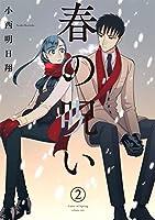 春の呪い 2 (Haru no noroi, #2)