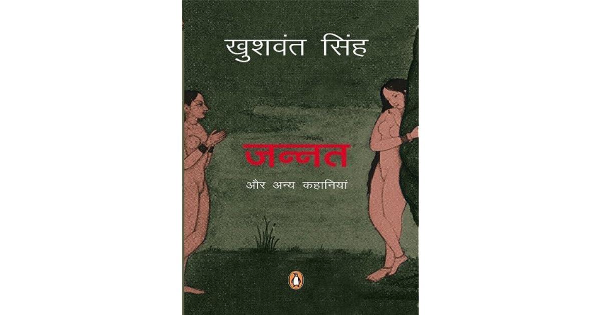 जन्नत और अन्य कहानियां by Khushwant Singh