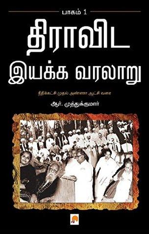 Dravida Iyakka Varalaru - Part 1 (Tamil)