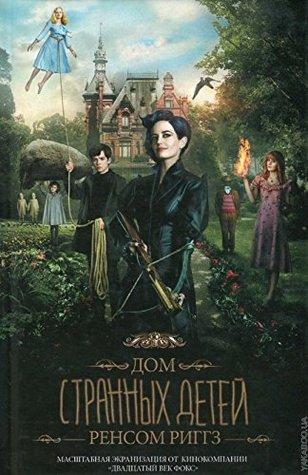 Miss Peregrine's Home for Peculiar Children 1. Book / Дом странных детей. Книга 1.