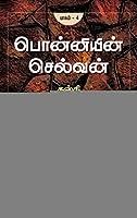 Ponniyin Selvan - Part 4 (Tamil)