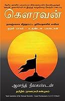 Ajaya: Roll of the Dice (Tamil)