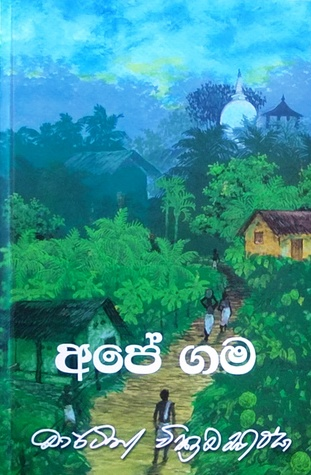 [Download] ➹ අපේ ගම  Author Martin Wickramasinghe – Submitalink.info