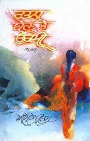 Ratna Benu Te Urmi (3 Novels)