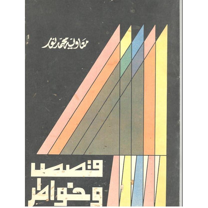 الشيخ محمد سعيد نور