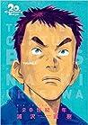 20世紀少年 完全版 1 (20th Century Boys: Kanzenban, #1)