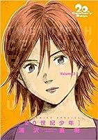 20世紀少年 完全版 3 (20th Century Boys: Kanzenban, #3)