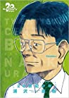 20世紀少年 完全版 4 (20th Century Boys: Kanzenban, #4)