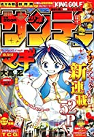 Magi The Labyrinth of Magic Vol 1