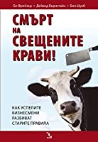 Смърт на свещените крави!
