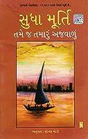 Tame J Tamaru Ajwalu (Gujarati)