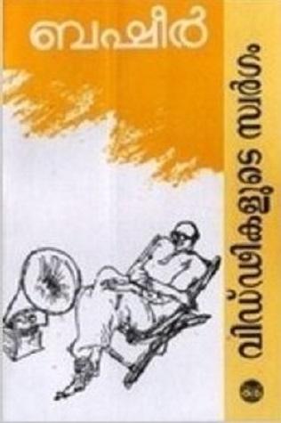 വിഡ്ഢികളുടെ സ്വർഗം   Viddikalude Swargam