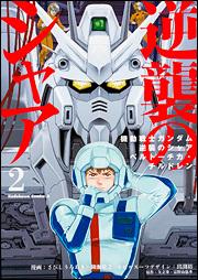 Mobile Suit Gundam Char S Counterattack Beltorchika S Children By Sabisi Uroaki