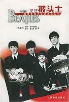 见证披头士 : 摇滚巨星亲口讲述的乐史