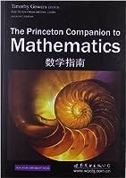 数学指南: The Princeton Companion to Mathematics