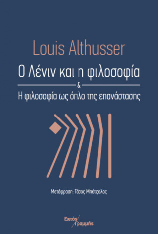 louis althusser on the reproduction of capitalism
