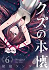 クズの本懐 6 [Kuzu no Honkai 6] (Scum's Wish, #6)