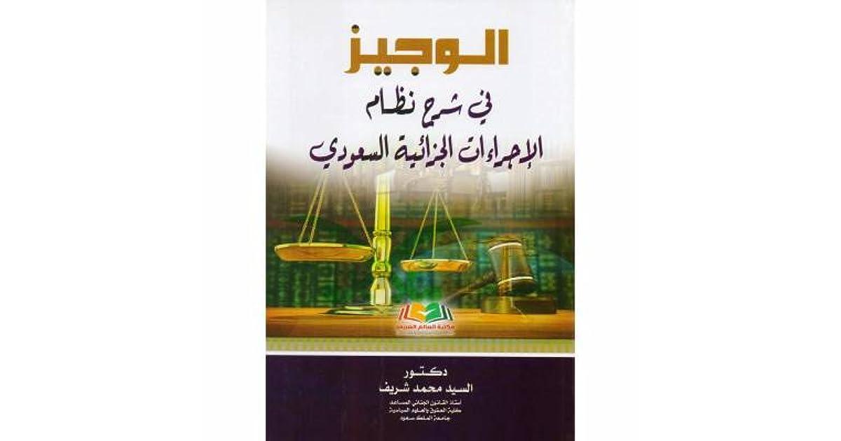 تحميل كتاب الوجيز في شرح نظام الشركات السعودي pdf