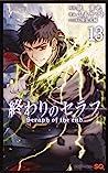 終わりのセラフ 13 [Owari no Serafu 13] (Seraph of the End: Vampire Reign, #13)