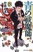 青の祓魔師 18 [Ao no Exorcist 18]