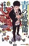 青の祓魔師 18 [Ao no Exorcist 18] (Blue Exorcist, #18)