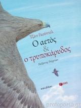 Ο Αετός & ο Τρυποκάρυδος by Jane Goodall