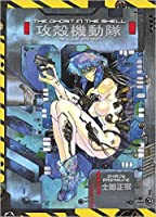 The Ghost in the Shell, Volume 1