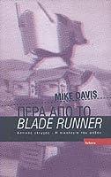 Πέρα από το Blade Runner: Αστικός έλεγχος, η οικολογία του φόβου