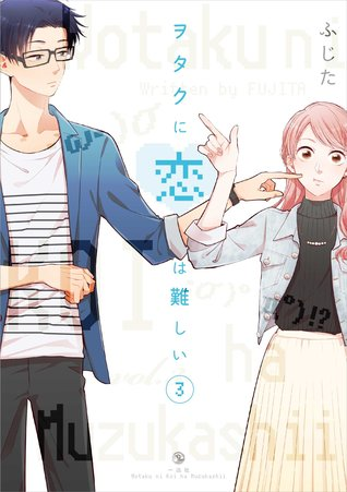 ヲタクに恋は難しい 3 [Wotaku ni Koi wa Muzukashii 3] (Wotakoi: Love Is Hard for Otaku, #3)