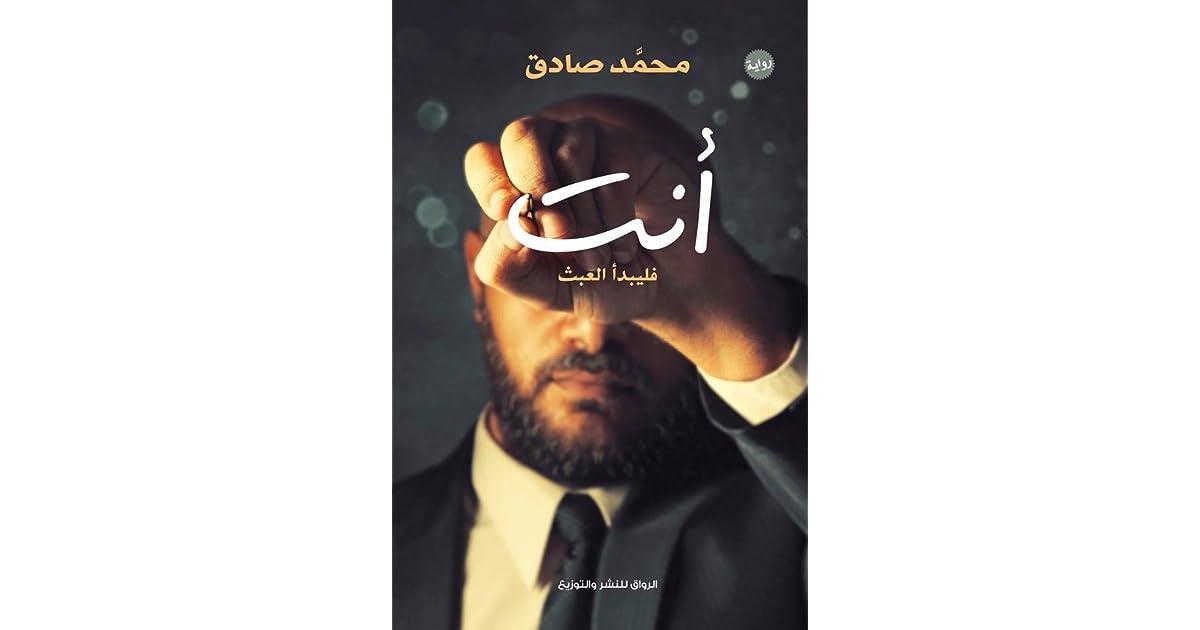 4dcf29312 أنت: فليبدأ العبث by محمد صادق