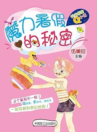 阳光家族Q小说:魔力暑假的秘密 Q Novel of Sun Family: Secrets of Magic Summer