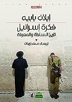 فكرة اسرائيل: تاريخ السلطة والمعرفة