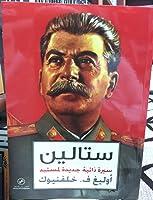 ستالين: سيرة ذاتية جديدة لمستبد