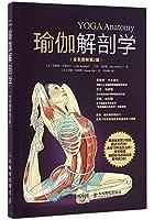 瑜伽解剖学 : 全彩图解