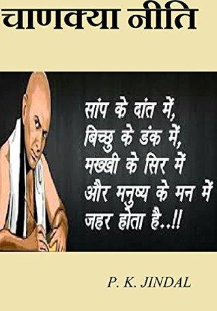 Chanakya Neeti (Hindi eBook Book 1)