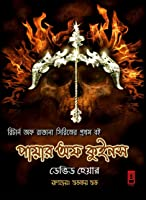 পায়ার অফ কুইনস (The Return of Ravana, #1)
