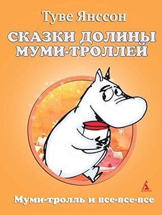 Сказки Долины Муми-троллей by Tove Jansson