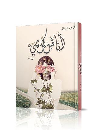 5132c82d7 نادية أحمد's books on Goodreads (1,090 books)