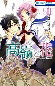 高嶺と花 1 (Takane to Hana #1)
