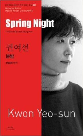 Kwon Yeo-sun