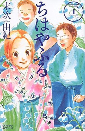 ちはやふる 32 [Chihayafuru 32]