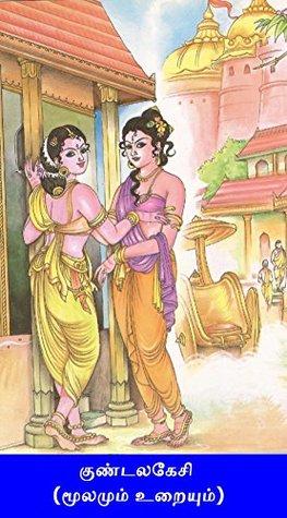 குண்டலகேசி (மூலமும் உறையும்): By Praveen Kumar G by நாதகுத்தனார்