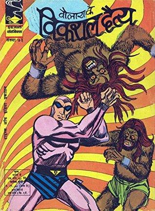 Indrajal Comics-Hindi-73-Phantom: वोलारा के विक्राल दैत्य (1968)