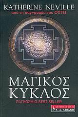 Μαγικός κύκλος by Katherine Neville