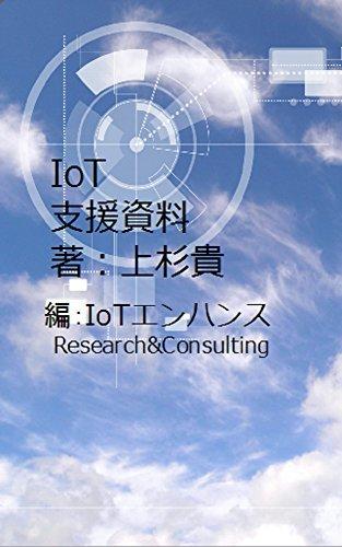 IoT Support Collection Takashi Uesugi