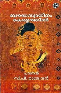 ബൗദ്ധസ്വാധീനം കേരളത്തിൽ   Bouddhaswadheenam Keralathil