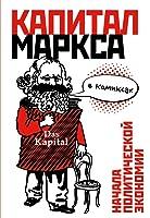 «Капитал» Маркса в комиксах